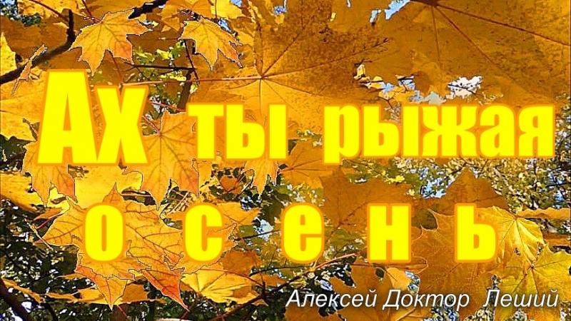 Ах ты рыжая осень