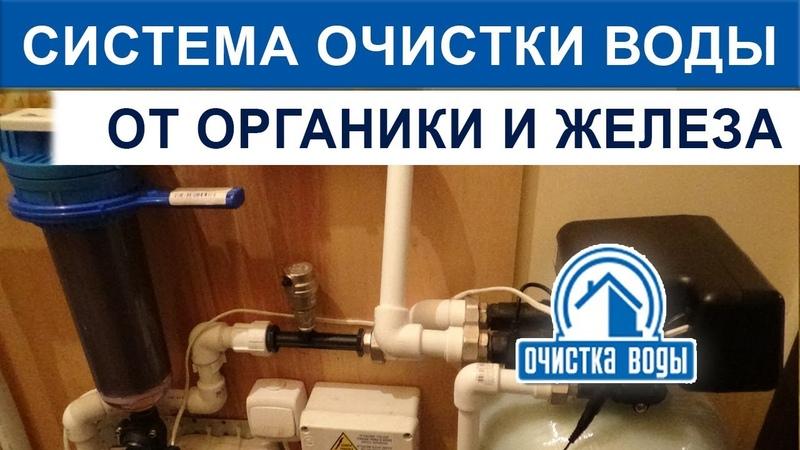 Очистка воды из скважины от железа и перманганатной окисляемости