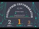 Розыгрыш сертификата на сумму 2 т руб