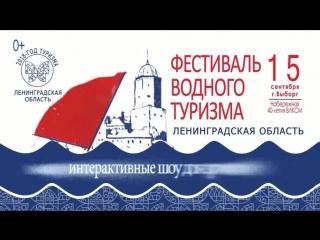 Фестиваль водного туризма Ленинградской области, Выборг, 15 сентября