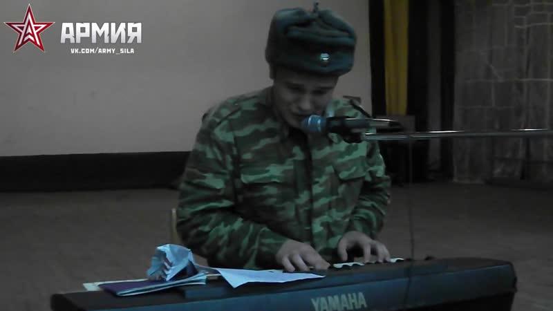 Макс Корж Мотылек В армии