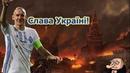 Он всего лишь произнес «Слава Украине»...