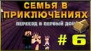 [Часть 6] Дооооом! Семья в приключениях! *Minecraft 86 Mods* HD