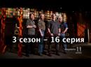 3.16 Между молотом и наковальней - Меч викингов. Forged in Fire - Redemption. HD
