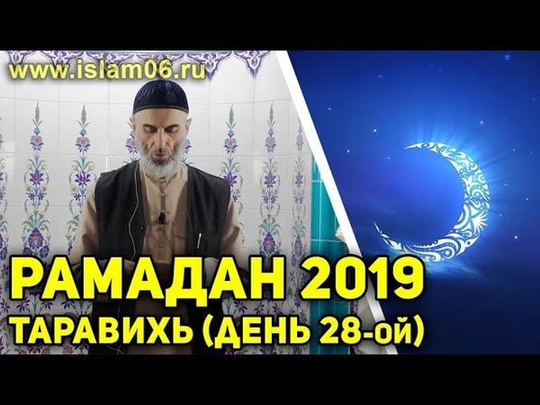 Рамадан 2019 (день 28-ой)