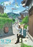 Тетрадь дружбы Нацумэ (2018) — трейлеры, даты премьер — КиноПоиск