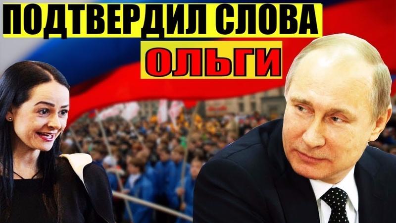 Путин Повторил слова Глацких! Государство Вам ничего не должно