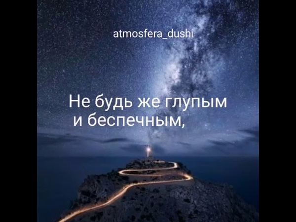Вся это жизнь лишь миг один
