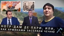 Нотр Дам де Пари, или как армянами заселяли Чечню