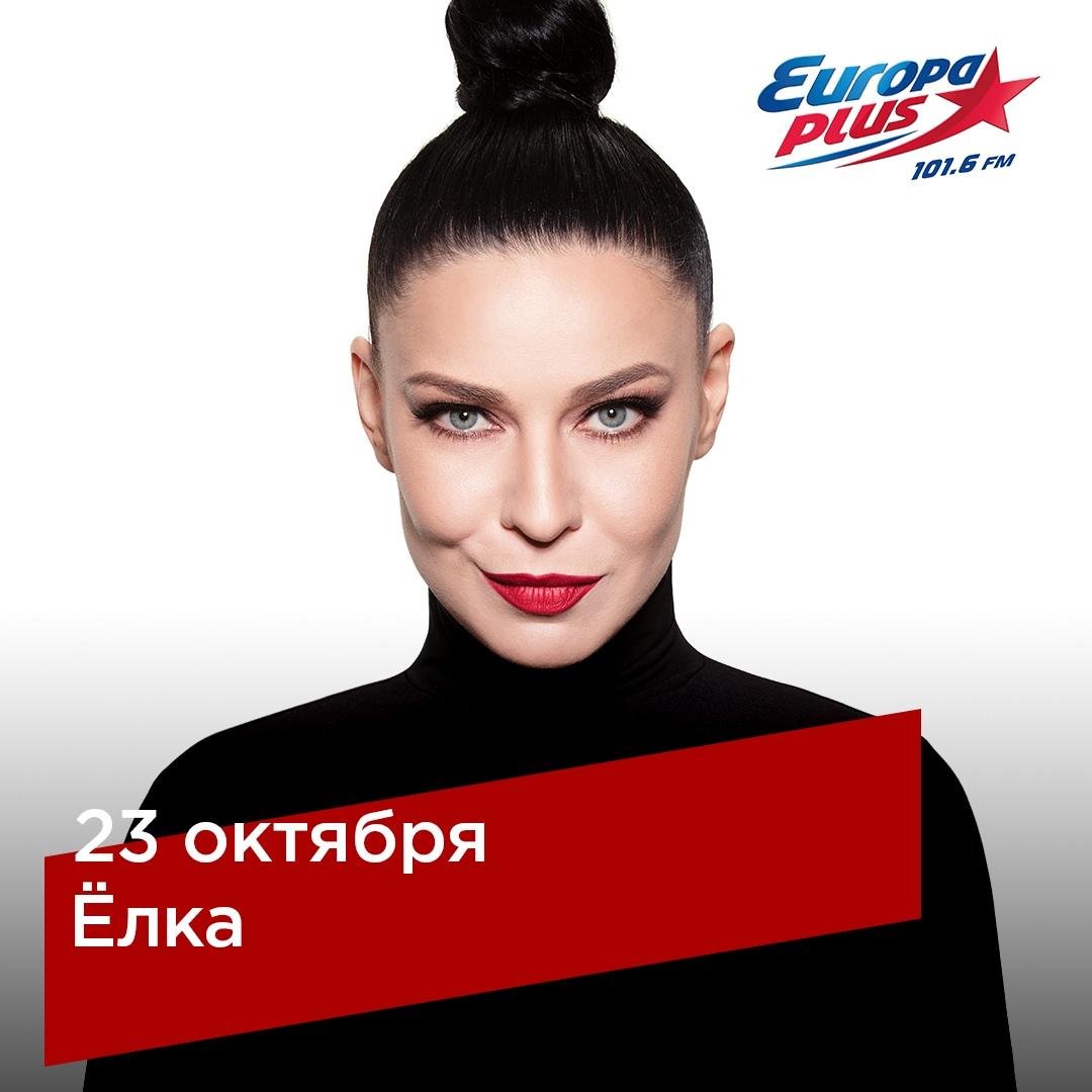Афиша Ёлка, 23 октября в «Максимилианс» Челябинск