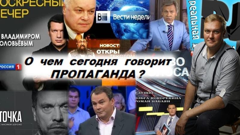 Разрешите стать лжецом Путинская пропаганда идет в атаку..