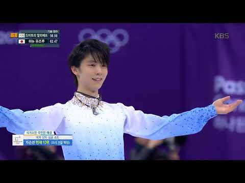 2018 Winter Olympic Games PyeongChang Men's Short Program Yuzuru Hanyu SP (KBS Korean Commentary)