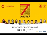Live. Концерт 7 жизней. Начало в 19:00