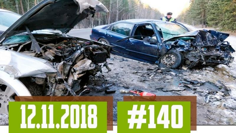 Новые записи АВАРИЙ и ДТП с АВТО видеорегистратора 140 Ноябрь 12.11.2018