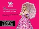 ID Podium кастинг Barbie