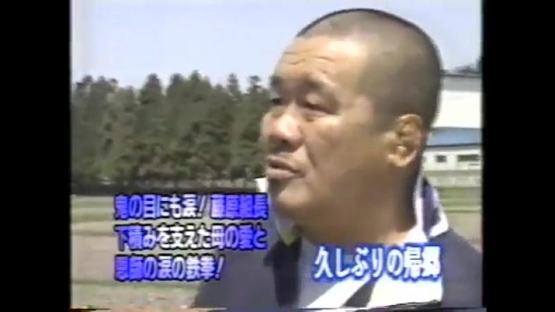藤原組長の過去 「スター無名時代」- Yoshiaki Fujiwara Visiting His Parents