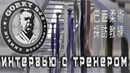 Алексей БОГОСЛОВСКИЙ - Честно о Борьбе и Жизни