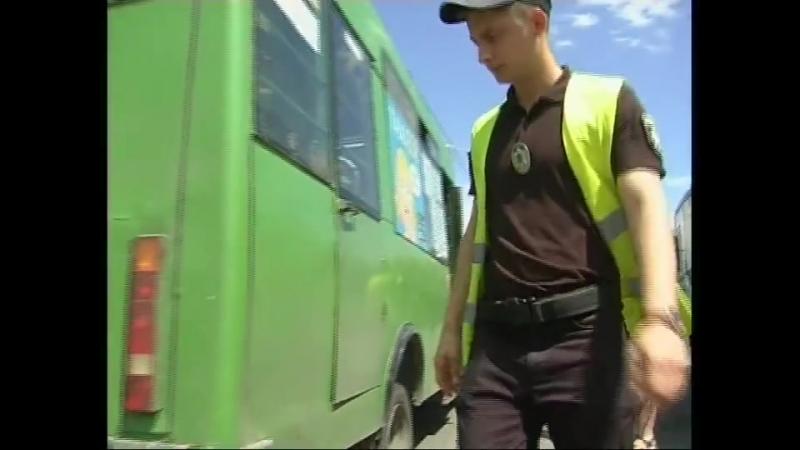 Відсьогодні спеціалісти «Укртрансбезпеки» та патрульні розпочали перевірки маршруток Харкова та області.