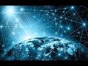 Непостижимые тайны вселенной.Загадка информационного поля Земли.Границы реальности.Обманутые наукой