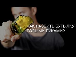 Как разбить бутылку голыми руками? [Mark Rober]