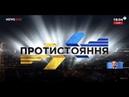 """День дебатов в адреналин-шоу """"Противостояние"""" на NEWSONE 19.04.19"""