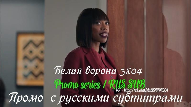Белая ворона 3 сезон 4 серия Промо с русскими субтитрами Сериал 2016 Insecure 3x04 Promo