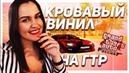 КРОВАВЫЙ ВИНИЛ НА ГТР! 🔥 CRMP GTARP