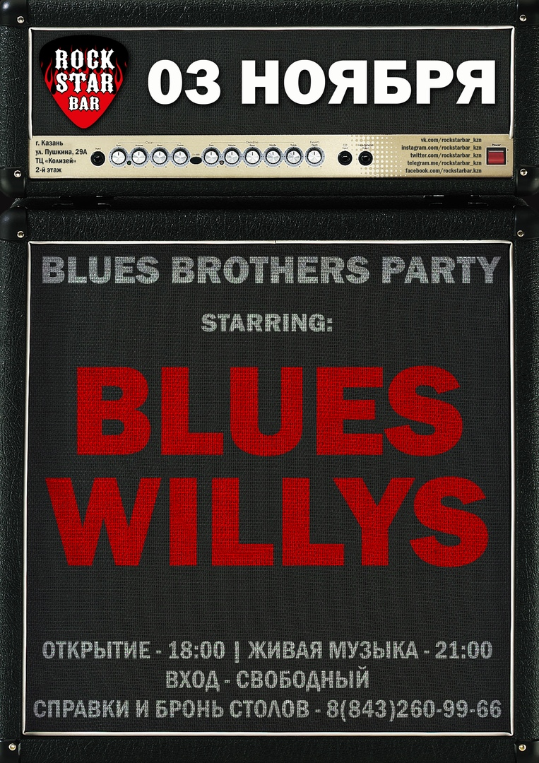 03.11 Blues Willys в Rock Star Bar!