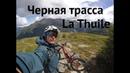 ЧЕРНАЯ ТРАССА с подъемом вверх La Thuile Italy
