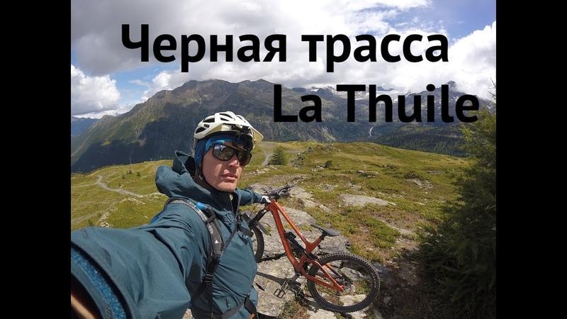 ЧЕРНАЯ ТРАССА с подъемом вверх | La Thuile, Italy