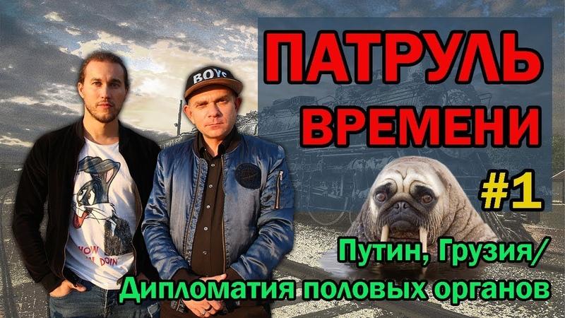 Путин, Грузия, Дипломатия половых органов/Патруль времени 1