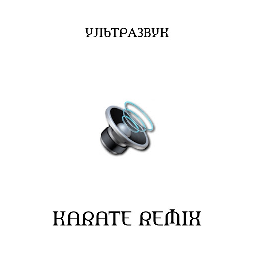 GSPD альбом Ультразвук (Karate Remix)