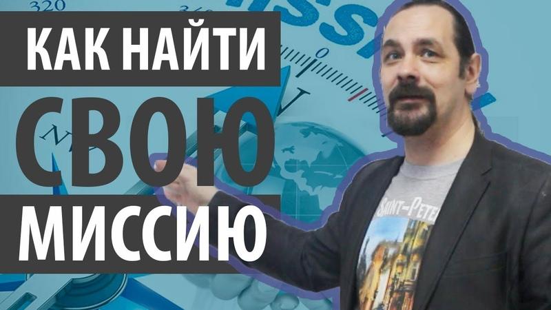 Константин Пухов МИССИЯ Роли амбиции дары уникальность вклад ЧЕЛОВЕКА