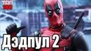 Дэдпул 2/Deadpool 2 2018.Трейлер ТОП-100 Фэнтези.