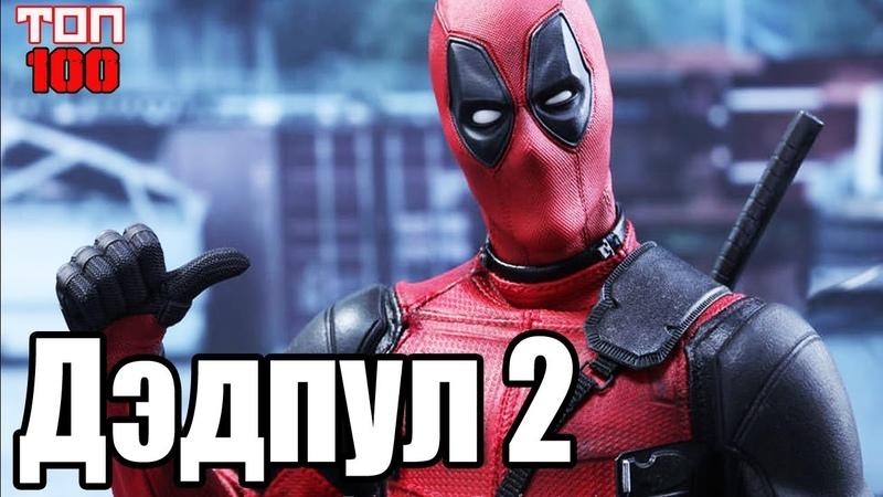 Дэдпул 2/Deadpool 2 (2018).Трейлер ТОП-100 Фэнтези.