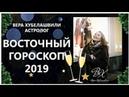 ВОСТОЧНЫЙ ГОРОСКОП 2019 КАК ПОЙМАТЬ ФОРТУНУ В 2019