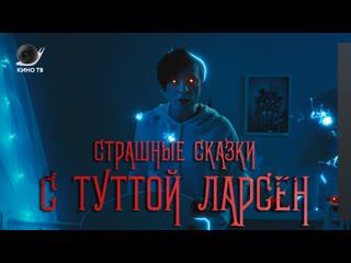 Страшные сказки с Туттой Ларсен на Кино ТВ («Терминатор: Генезис»)
