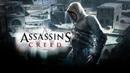 Assassin's Creed (Director's cut edition) После стольких лет? Всегда!