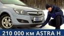 Опель Астра h (Opel Astra H) 210 000 км обзор и тест драйв от Энергетика