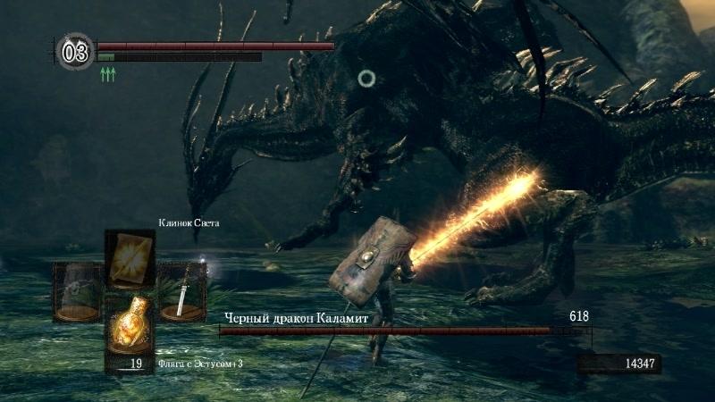 Dark Souls - Чёрный Дракон Каламит. Лёгкий сет.
