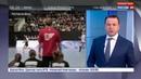 Новости на Россия 24 Гандбол Главные надежды российских болельщиков связаны с командой Ростов Дон