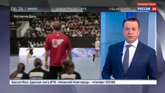 Новости на Россия 24 • Гандбол. Главные надежды российских болельщиков связаны с командой Ростов-Дон