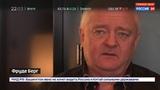 Новости на Россия 24 Благообразного норвежского пенсионера арестовали по подозрению в шпионаже