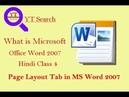MS Word Page Layout Menu In Hindi How to Insert watermark complete part 4