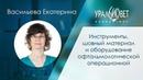 Инструменты шовный материал и оборудование офтальмологической операционной Васильева Екатерина