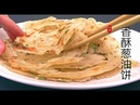 『Eng Sub』 【芝麻葱油饼】新做法 简单 咔咔的酥脆crispy sesame scallion crepe【田园时光美食 2018 118】