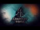РЕКОН 2019 5vs5 first League 15fight Партизан 3 vs ППШ