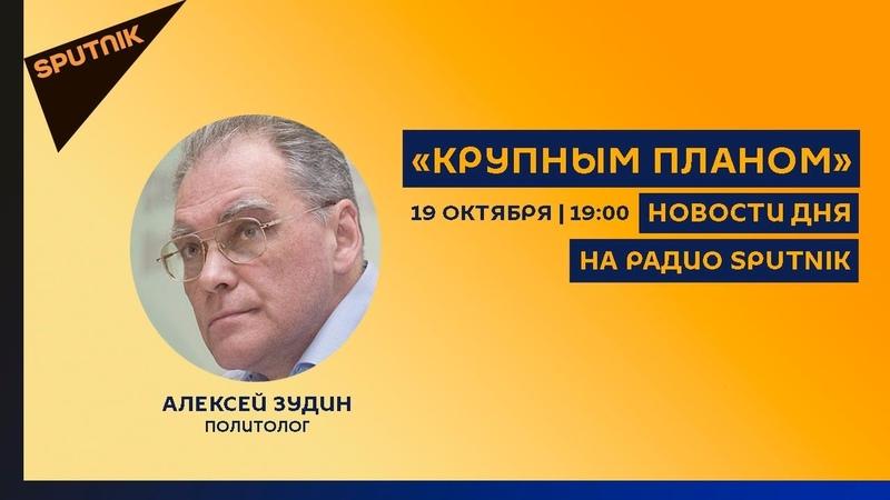 Крупным планом / 19.10.18 Новости дня на радио Sputnik