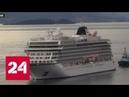 Лайнер Viking Sky прибыл в норвежский порт - Россия 24