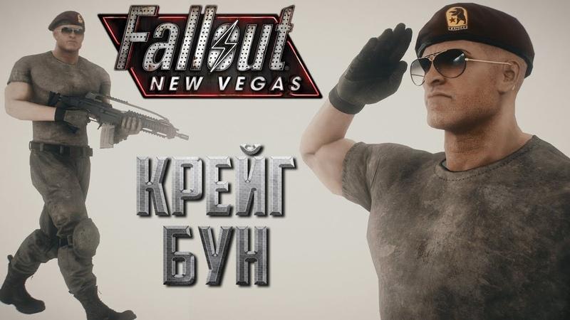 История персонажа: Крейг Бун (Лор Fallout: New Vegas)